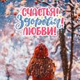 Открытка С наступающим Новым годом!
