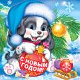 Открытка Волшебный Новый год