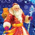 Открытка С Новым годом и Рождеством!
