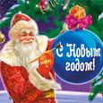 Открытка Снежинку хрупкую спрячь в ладонь, желание загадай!