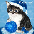 Открытка Счастливого Рождества!